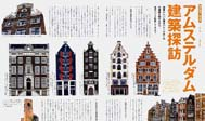 amsterdam-thum.jpg